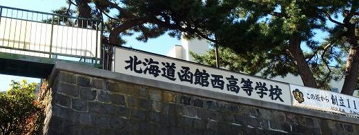 151022函館元町函館西高