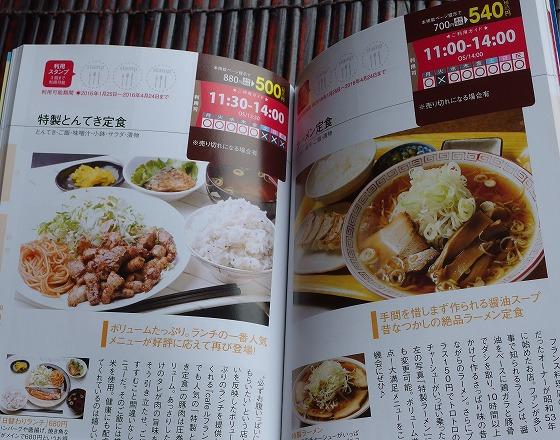 160301500円で昼ごはん-4