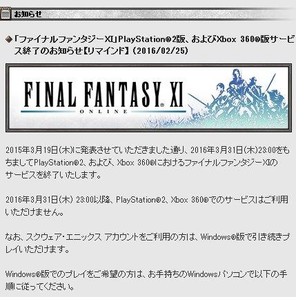 ff11lastps2xbox36001.jpg