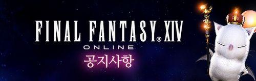 韓国版FF14がついにDCサーバー統合決定!ハウジングは維持、キャラ名前やFC、LSなどは条件あり