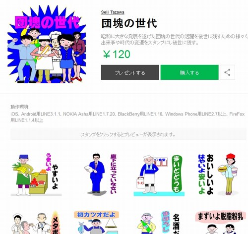 tazawasan001.jpg