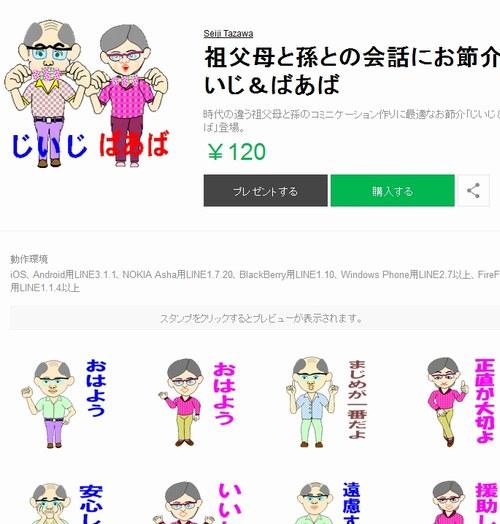 tazawasan004.jpg