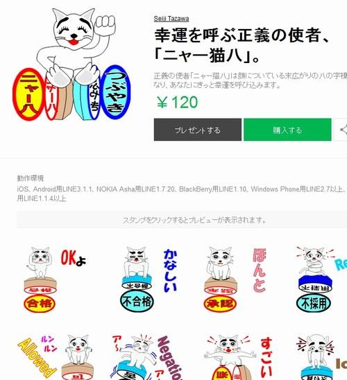 tazawasan008.jpg