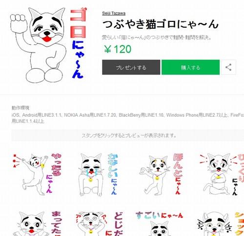 tazawasan009.jpg