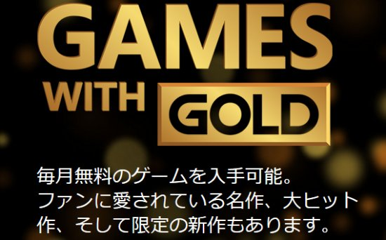 games-with-gold.jpg