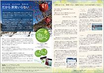 福島バッジプロジェクト チラシ6版