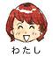 watasi_niko2.jpg