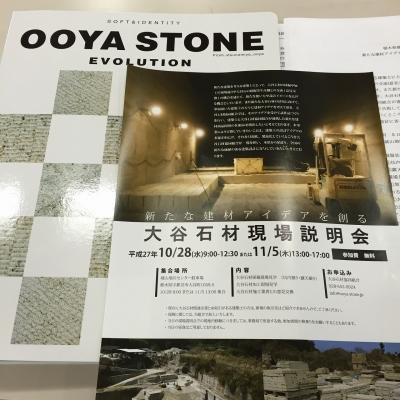 大谷石石材現場説明会