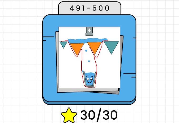 ハッピーグラス 491〜500 攻略