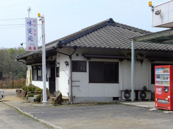 焼肉味覚苑