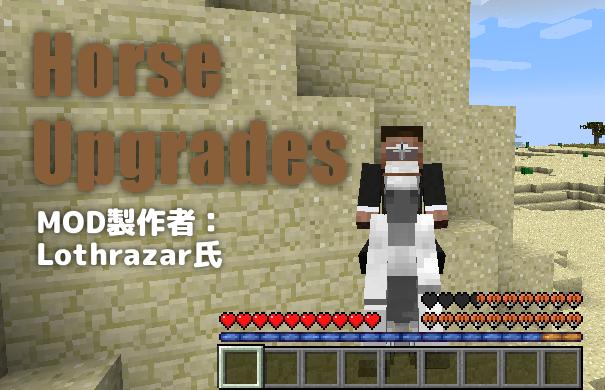 Horse Upgrades-0
