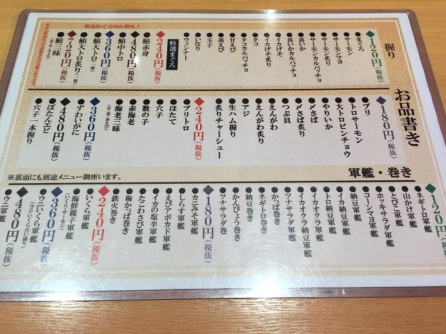回転寿司 トポス お品書き1