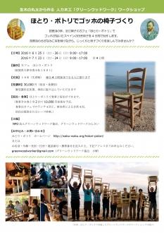 2016夏ほとり・ポトリでゴッホの椅子づくり_2016-02-26