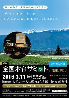 mokuiku_2016-001.jpg