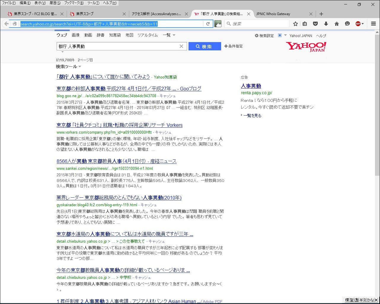 福島県Yahoo