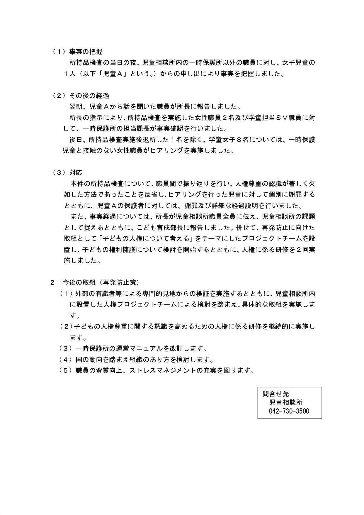 gaiyou-002.jpg