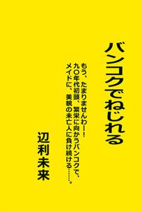 芥川の小説はタダなのに、あんたの電子小説は有料かとイチャモン!