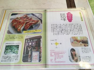 hananokiutsunomiya1504302.jpg