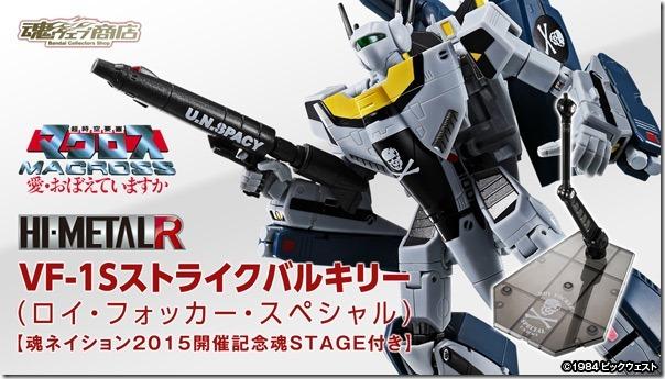 bnr_HMR_VF-1SStrikeValkyrieRFSSP_B01