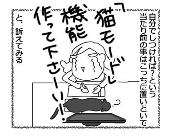 羊の国のラブラドール絵日記シニア!!「猫とコンピューター」4