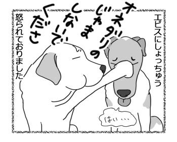 羊の国のラブラドール絵日記シニア!!「うる目くん」2