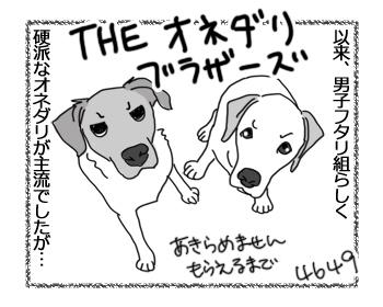 羊の国のラブラドール絵日記シニア!!「うる目くん」3