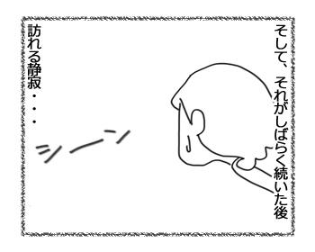 羊の国のラブラドール絵日記猫!!「朝のバトル」3