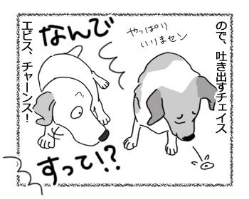 羊の国のラブラドール絵日記シニア!!「新年それぞれのバナナ」2