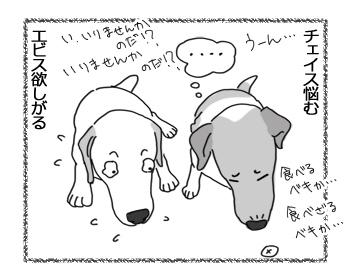 羊の国のラブラドール絵日記シニア!!「新年それぞれのバナナ」3