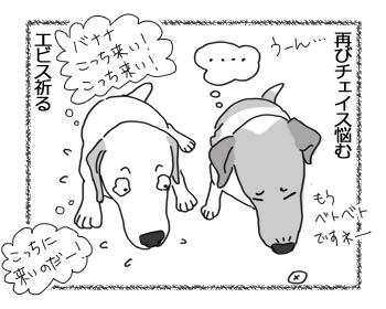 羊の国のラブラドール絵日記シニア!!「新年それぞれのバナナ」6