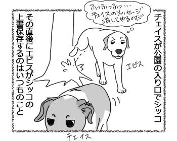 羊の国のラブラドール絵日記シニア!!「シッコDE喧嘩?」1