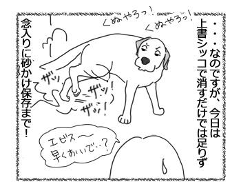 羊の国のラブラドール絵日記シニア!!「シッコDE喧嘩?」2