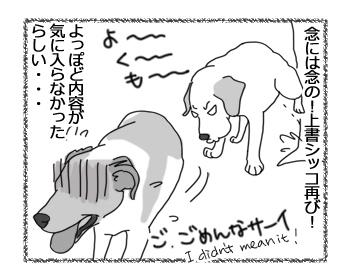 羊の国のラブラドール絵日記シニア!!「シッコDE喧嘩?」4