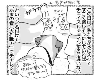 羊の国のラブラドール絵日記シニア!!「作戦大失敗!」3