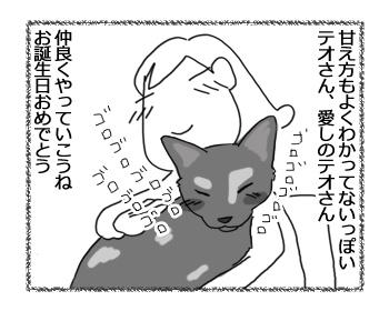 羊の国のラブラドール絵日記シニア!!「テオ母さんの誕生日」4