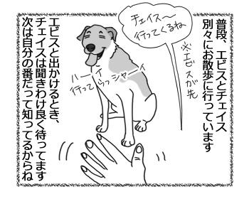 羊の国のラブラドール絵日記シニア!!「お散歩の借金」1