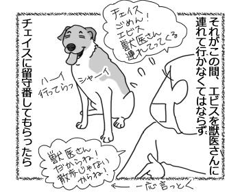 羊の国のラブラドール絵日記シニア!!「お散歩の借金」2