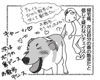 羊の国のラブラドール絵日記シニア!!「お散歩の借金」3
