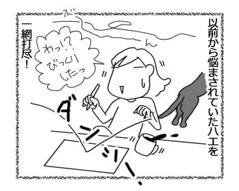 羊の国のラブラドール絵日記シニア1!「テオテオファームの働き猫たち」2