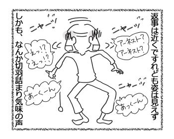 羊の国のラブラドール絵日記シニア!!「アーネスト救出作戦!」2