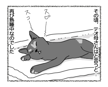 羊の国のラブラドール絵日記シニア!!「アーネスト救出作戦!」5