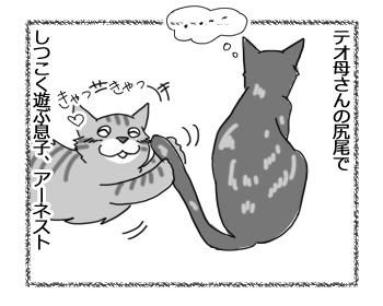 羊の国のラブラドール絵日記シニア!!「子猫アーネストの成長」2