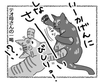 羊の国のラブラドール絵日記シニア!!「子猫アーネストの成長」3