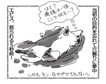 羊の国のラブラドール絵日記シニア!!「コピー・キャットの失敗」4