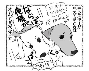 羊の国のラブラドール絵日記シニア!!「チェイスのFEAR」3