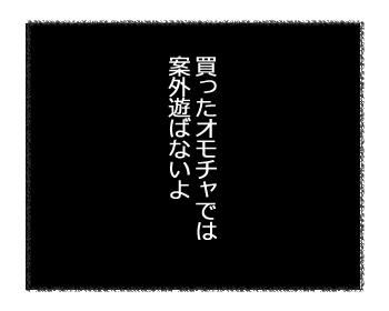 羊の国の猫日記「想定外に・・・?」1