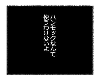 羊の国の猫日記「想定外に・・・?」3