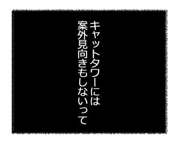 羊の国の猫日記「想定外に・・・?」5