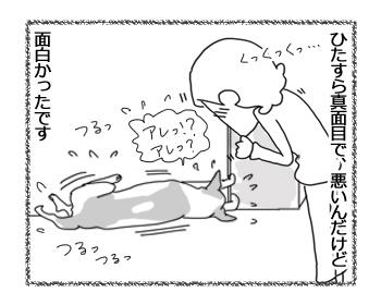 羊の国のラブラドール絵日記シニア!!「チェイスの失敗」4