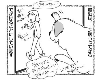 羊の国のラブラドール絵日記シニア!!「酷暑の小芝居」2